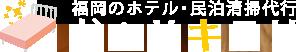福岡のホテル清掃、客室清掃代行、民泊清掃代行|おへやキラリ